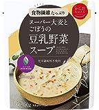 からだスマイルプロジェクト スーパー大麦とごぼうの豆乳野菜スープ 150g ×5個
