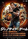 ジェノサイド・ゲーム [DVD]