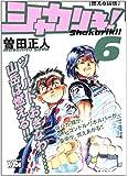 シャカリキ! 6 (My First WIDE)