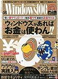 Windows 100% 2015年 05月号 [雑誌]