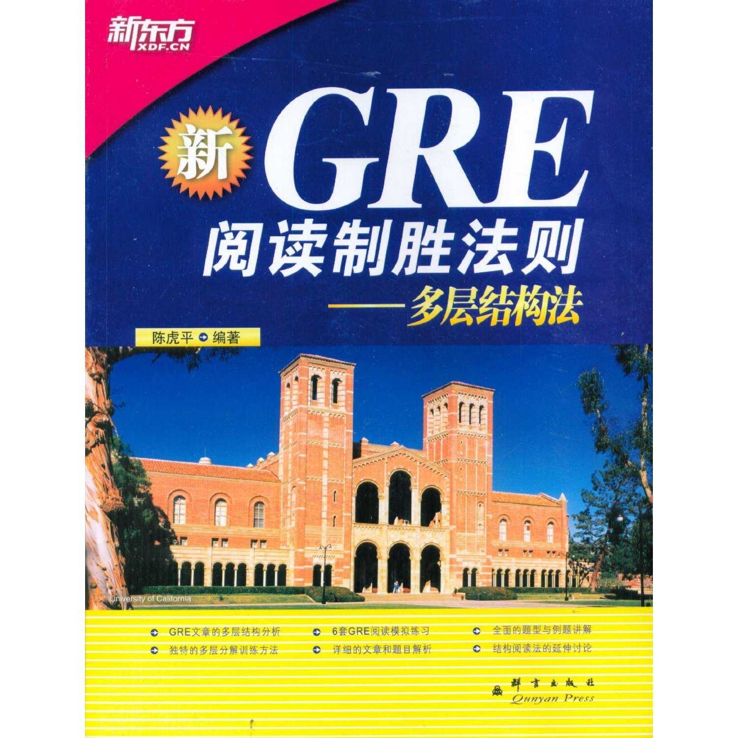 Download Winning Formula for New GRE Reading - Multilayer Structure Method (Chinese Edition) PDF