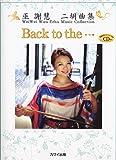 巫謝慧(ウェイウェイウー) 二胡曲集 Back to the・・・ CD付 (3108)