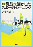 新版 乳酸を活かしたスポーツトレーニング (KSスポーツ医科学書)