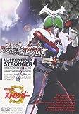 仮面ライダーストロンガー Vol.4 〈完〉 [DVD]