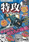 このマンガがすごい! Comics 特攻―太平洋戦争、最後の戦い (Konomanga ga Sugoi!COMICS)