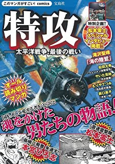 このマンガがすごい! Comics 特攻\u2015太平洋戦争、最後の戦い (Konomanga