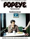 POPEYE(ポパイ) 2016年 10月号 [風が吹いたらコートを、カフェ・オ・レにはセーターを。]