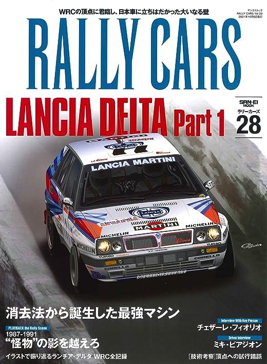 RALLY CARS Vol.28 LANCIA DELTA part.1 (サンエイムック ラリーカーズ)