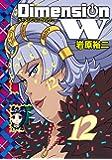 ディメンション W(12) (ヤングガンガンコミックススーパー)
