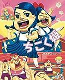 ちこく姫 (Cub label―わんぱく小学校シリーズ)