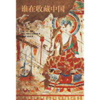 谁在收藏中国:美国猎获亚洲艺术珍宝百年记