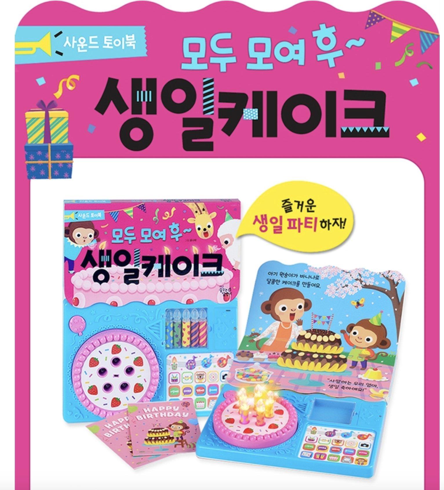 Download Birthday Cake Board Book for Kids pdf