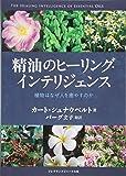 精油のヒーリング・インテリジェンス〈植物はなぜ人を癒すのか〉