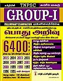 TNPSC GROUP I PRELIMINARY