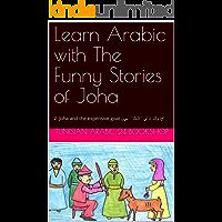 Learn Arabic with The Funny Stories of Joha  : 2. Joha and the expensive goat جُحا والجَدْيُ الثَّمين