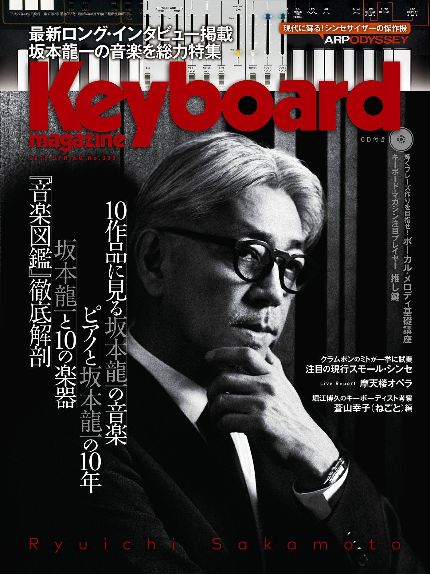 キーボード・マガジン 2015 4月 ...
