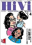 HiVi (ハイヴィ) 2018年 4月号 [雑誌]
