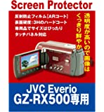 【AR反射防止+指紋防止】 ビデオカメラ JVC Everio GZ-RX500専用(ARコート指紋防止機能付)