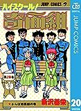 ハイスクール!奇面組 20 (ジャンプコミックスDIGITAL)