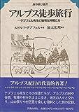 アルプス徒歩旅行―テプフェル先生と愉快な仲間たち (海外旅行選書)