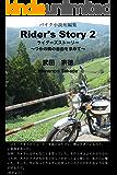 バイク小説短編集 Rider's Story 2: ~つかの間の自由を求めて~ (オートバイブックス)