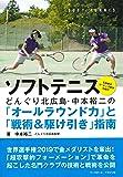 ソフトテニス どんぐり北広島・中本裕二の「オールラウンド力」と「戦術&駆け引き」指南