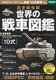 完全保存版 世界の戦車図鑑 (別冊宝島 2382)