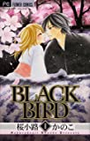 BLACK BIRD 8 (Betsucomiフラワーコミックス)