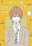 夢みる太陽(4) (アクションコミックス)