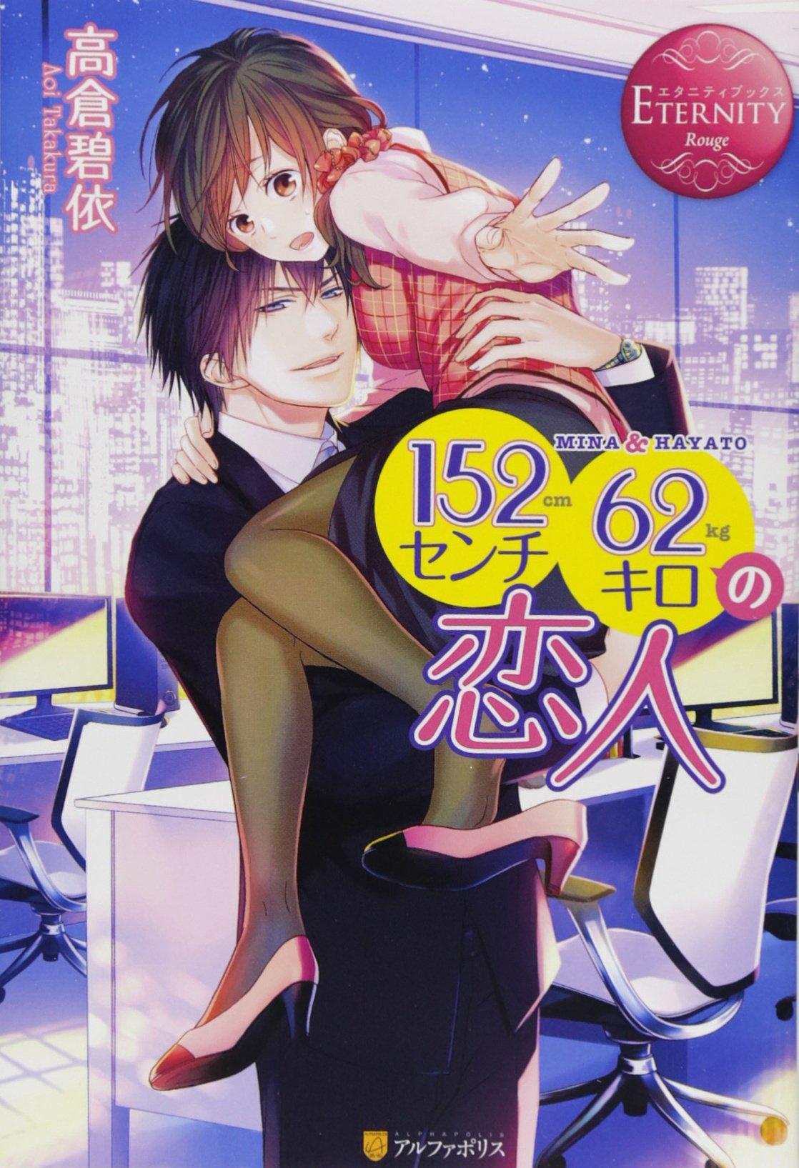 62 152 キロ 2 漫画 の 恋人 センチ