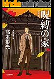 呪縛の家 新装版 名探偵・神津恭介 (光文社文庫)