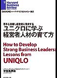 ユニクロに学ぶ経営者人材の育て方 DIAMOND ハーバード・ビジネス・レビュー論文