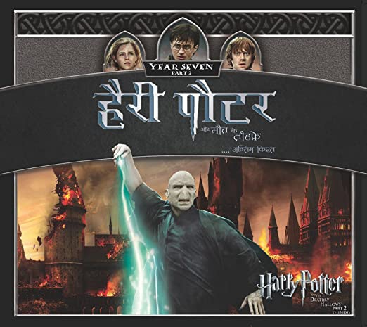 harry potter 2 full movie free download in hindi