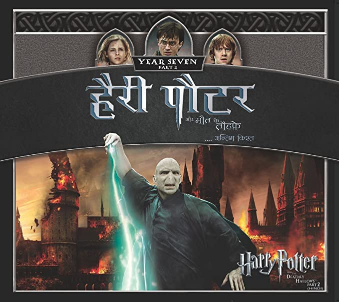 harry potter 3 full movie in hindi 720p download openload