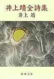 井上靖全詩集(新潮文庫)