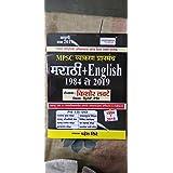 Dnyandeep MPSC Vyakaran Prashnasanch Marathi + English 1984 te 2018