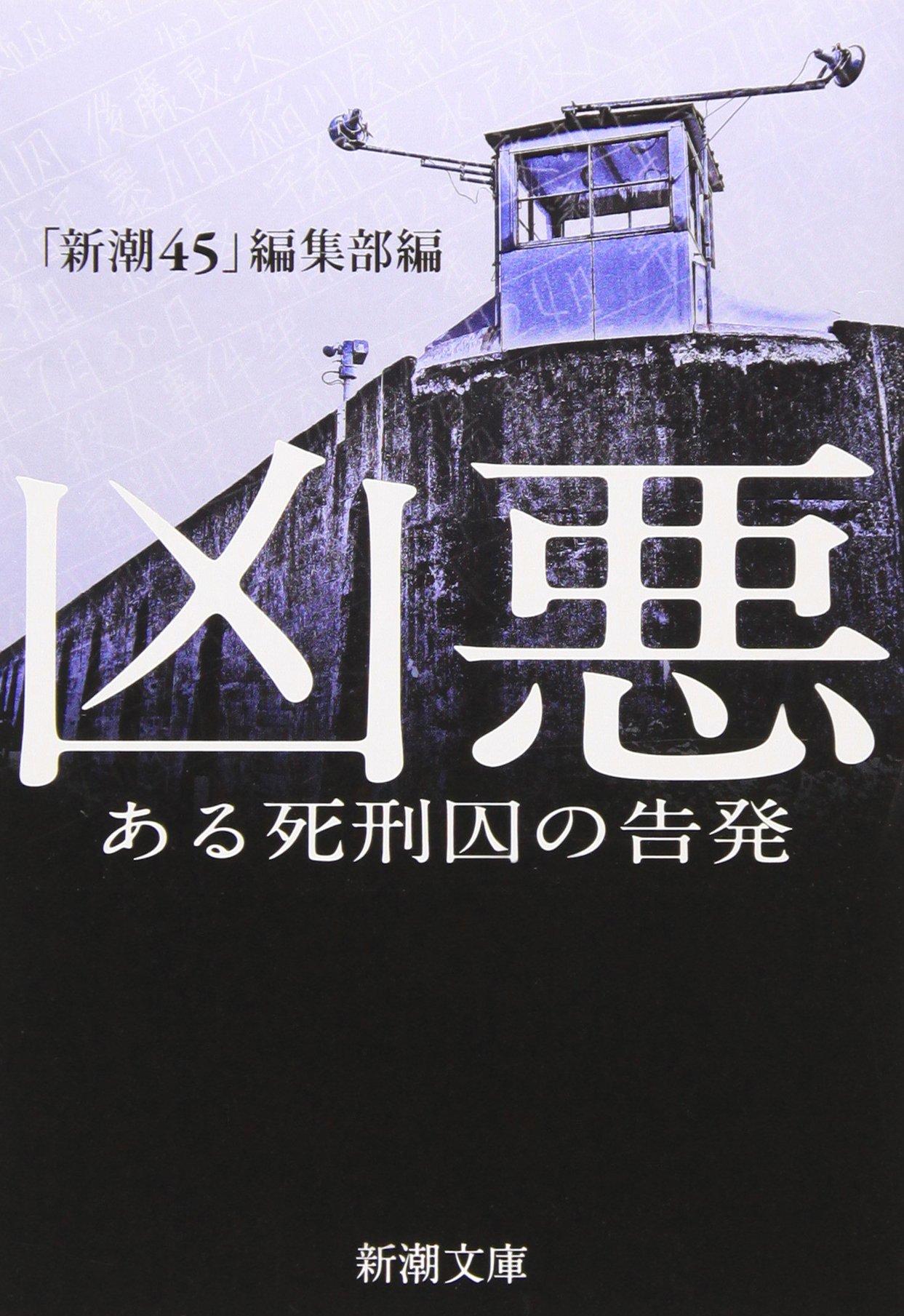 凶悪―ある死刑囚の告発 (新潮文...