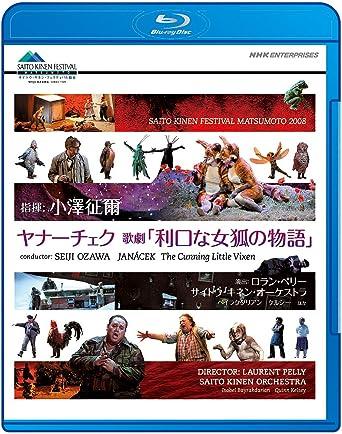 ヤナーチェク 歌劇「利口な女狐の物語」 小澤征爾 サイトウ・キネン・オーケストラ [Blu-ray]