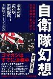 自衛隊幻想 拉致問題から考える安全保障と憲法改正