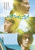【Amazon.co.jp限定】ハナレイ・ベイ [DVD] (AmazonオリジナルDVD付) (非売品プレス付)