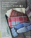 もっと知りたいアフガン編み (おもしろ編み地がいっぱい!)