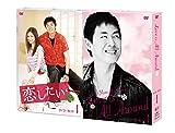 [DVD]恋したい DVD-BOX1