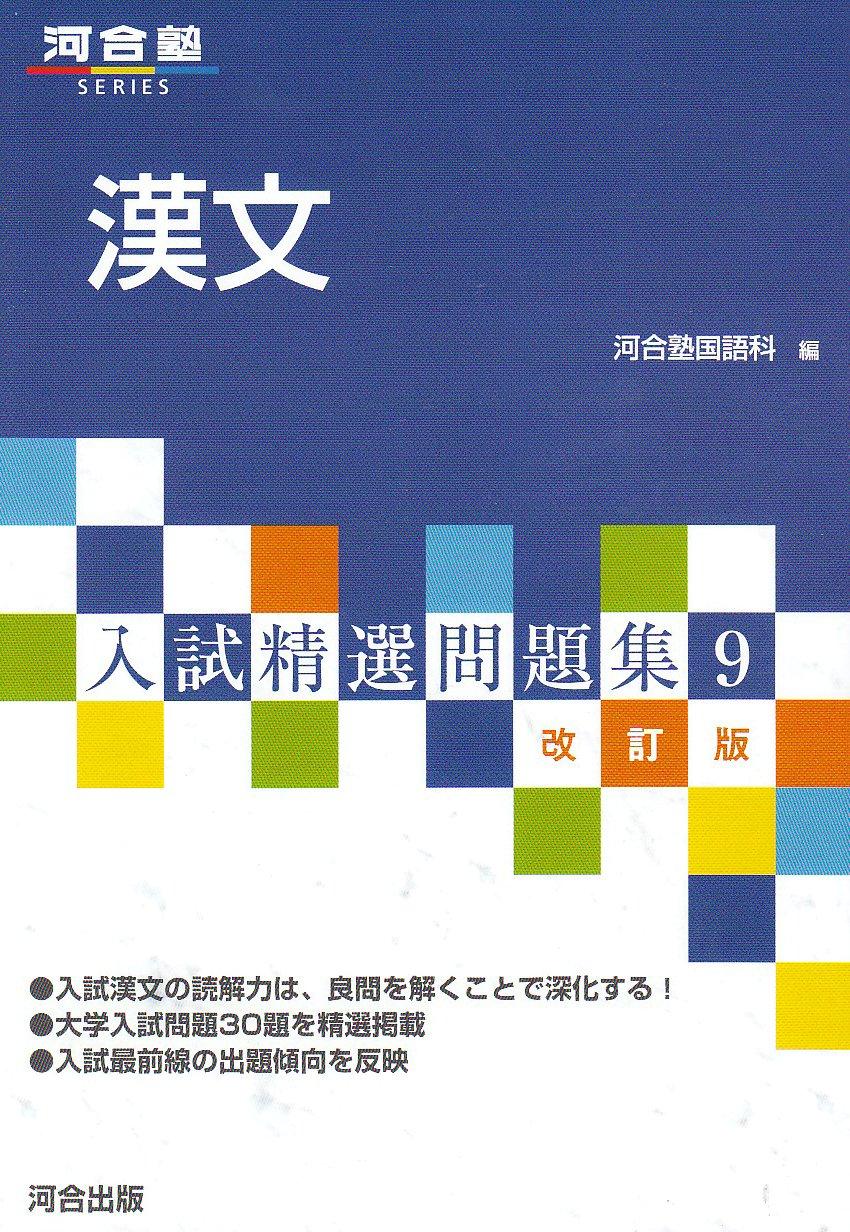 漢文のおすすめ参考書・問題集『漢文 入試精選問題集』