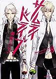 サムライドライブ 第8巻 (あすかコミックスDX)