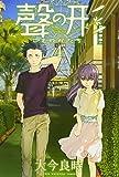 聲の形(4) (講談社コミックス)