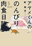 アヤメくんののんびり肉食日誌(5) (FEEL COMICS)