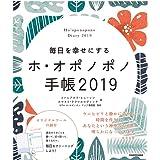 毎日を幸せにするホ・オポノポノ手帳2019