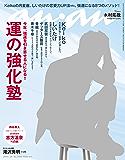 anan (アンアン) 2018年 1月24日号 No.2086 [運の強化塾] [雑誌]