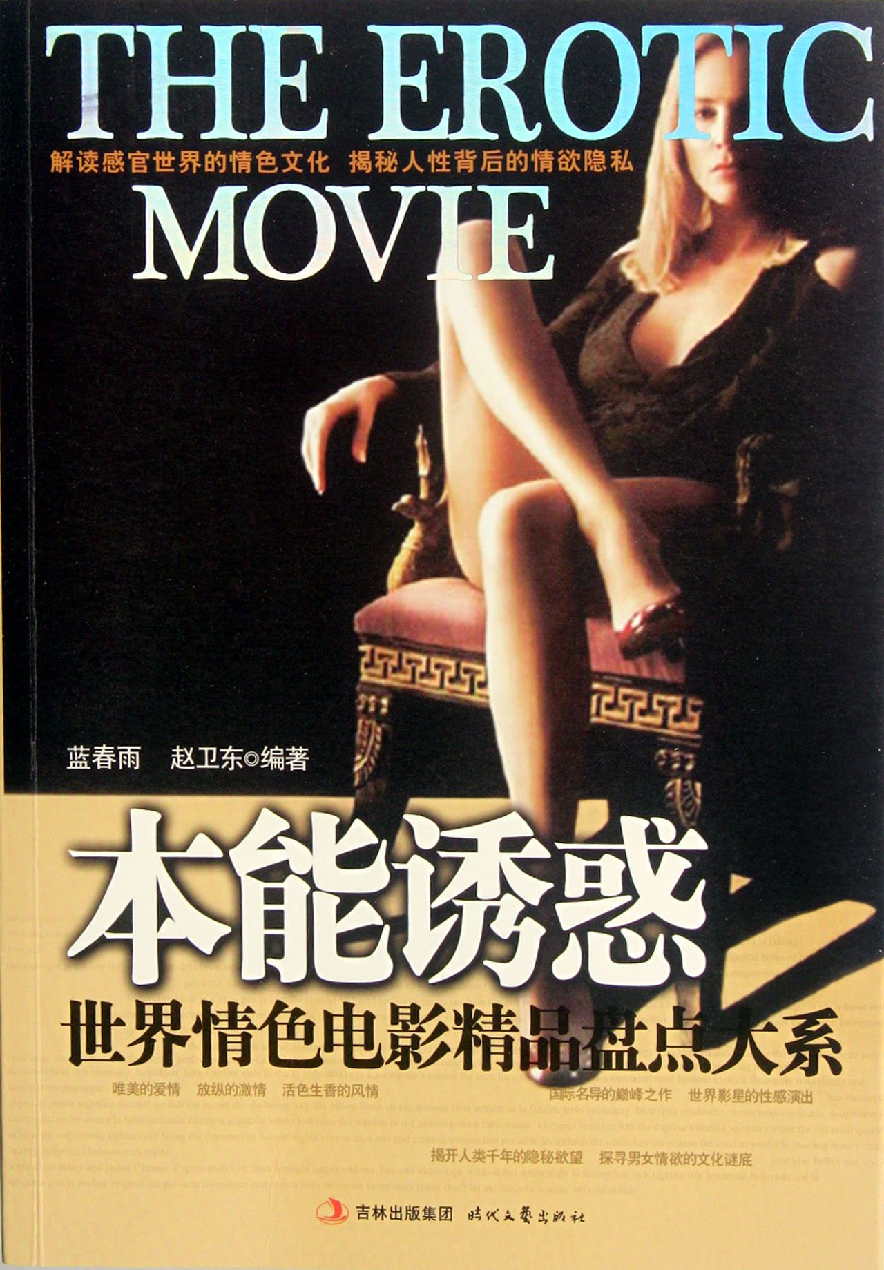 Classic erotic asian movie list with