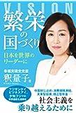 繁栄の国づくり ―日本を世界のリーダーに―